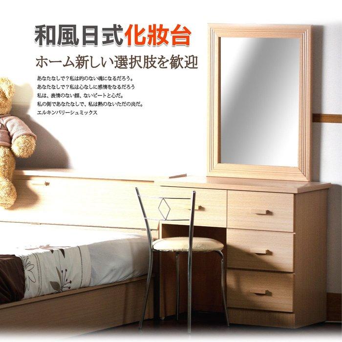 【UHO】DA - 和風日式化妝台(不含椅) 中彰免運費 房東最愛 租屋