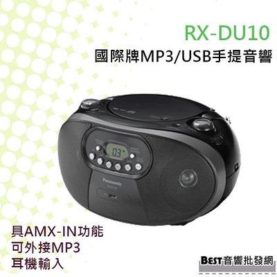 ((貝斯特批發))*(RX-DU10)Panasonic國際牌MP3/USB手提音響.具耳機輸出及音源輸入功能(黑色款)