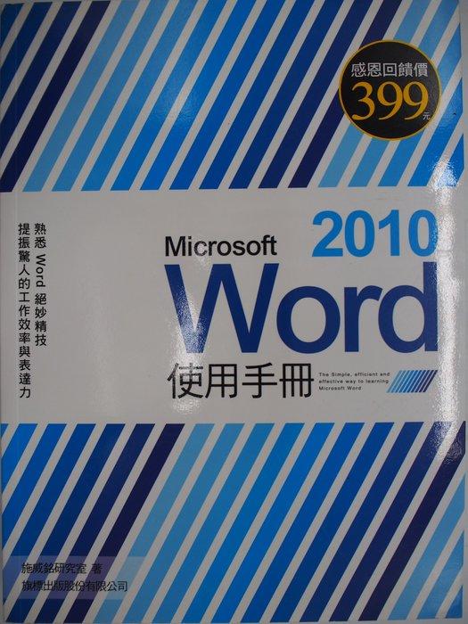 【月界】Microsoft Word 2010 使用手冊(附光碟)_施威銘研究室_旗標出版_原價399〖電腦文書〗AEM