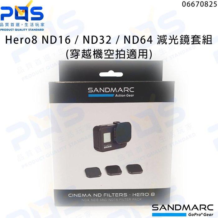 減光鏡套組 SANDMARC Hero8 ND16 / ND32 / ND64  (穿越機空拍適用) 台南 PQS