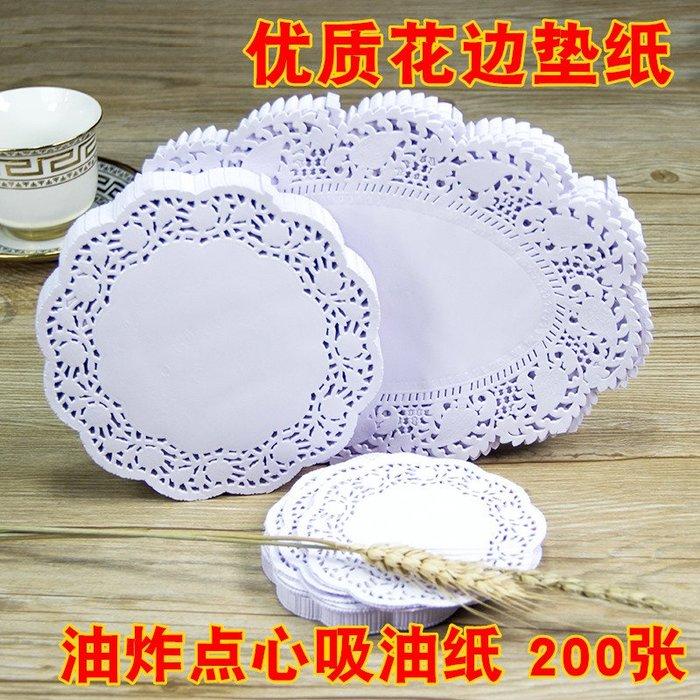 奇奇店-花邊紙墊盤紙吸油紙廚房家用油炸烘焙點心蛋糕圓形通花底紙200張