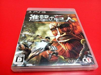 ㊣大和魂電玩㊣ PS3 進擊的巨人 {日版}編號:J1~PS三代主機適用