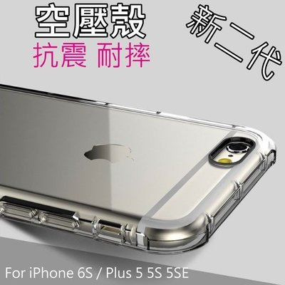 [配件城] AIR 空壓殼 iPhone 6s Plus 5SE 手機殼 氣壓殼 氣墊殼 防摔殼 保護殼 可貼滿版玻璃膜
