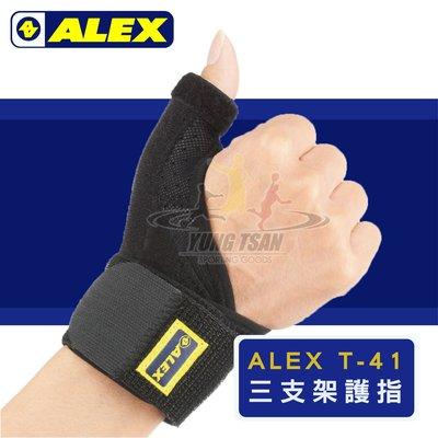 ☆永璨體育☆ ALEX T-41 護指 護腕 專業調整型 三支架 護指T-41 護腕