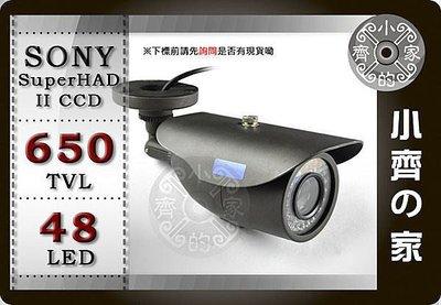小齊的家 741HR全套1/3吋SONY Super HAD Ⅱ CCD紅外線45米 48LED 650線 監視DVR攝影機 可搭H.264監視卡