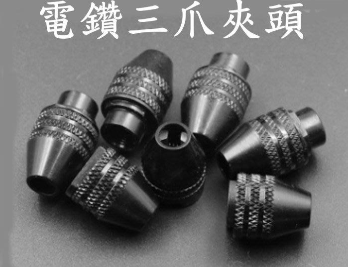 鑽頭夾 電磨軟軸 小電鑽 夾頭 迷你 三爪鑽 夾頭 m7 m8 *0.75 夾0.3-3.2mm