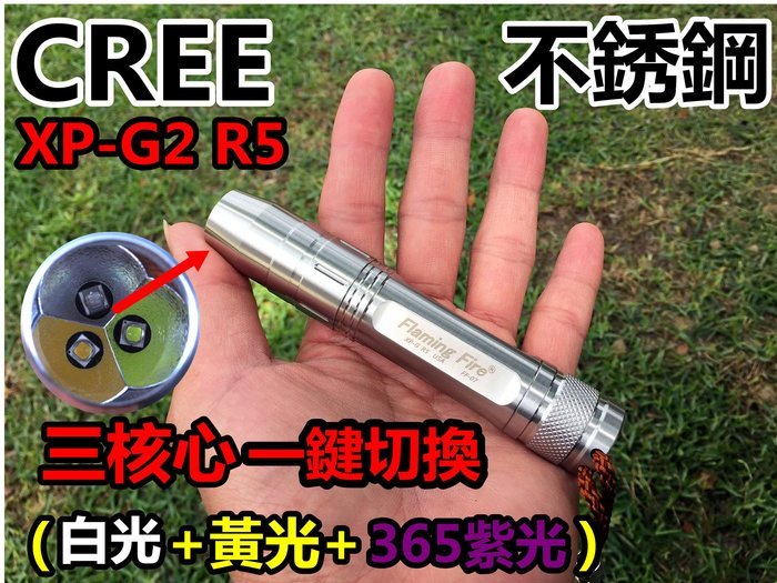 三光源 CREE XPG R5照玉石 照蛋專用不銹鋼手電筒 黃光 白光 紫光UV365nm檢測 琥珀 蜜蠟 翡翠 珠寶