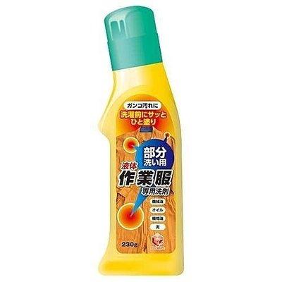 日本原裝進口 第一石鹼 作業服專用局部清潔劑