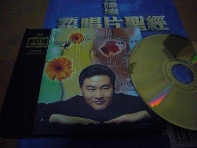 香港CD聖經超級發燒天碟 韋瓦第:四季名琴響宴 呂思清 早期日本24KT PURE GOLD黃金版限量首發盤
