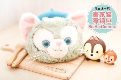 [bai]日本海洋迪士尼DUFFY 貓咪達菲好友Gelatoni 吉拉東尼 畫家貓 零錢包悠遊卡車票夾