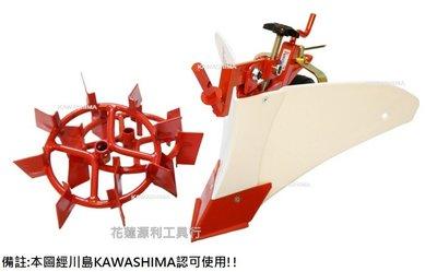 【花蓮源利】KAWASHIMA 川島 KT-400 專用 (鐵輪+開溝器) 小型耕耘機 中耕機 鬆土機TB43 TB50