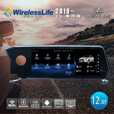 【Lexus 凌志】19 ES專用機 12.3吋 頂級原車屏升級 六核心 安卓10系統 無限科技
