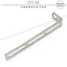 DIY-06 白鐵 天線座 無線電固定座 車機天線專用 固定螺絲孔 室外防鏽 材質堅硬 開收據 可面交