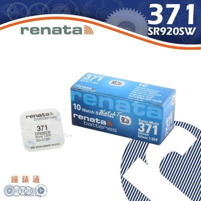 【鐘錶通】RENATA  - 371 (SR920SW)1.55V/單顆 / Swatch專用電池├鈕扣電池/手錶電池┤