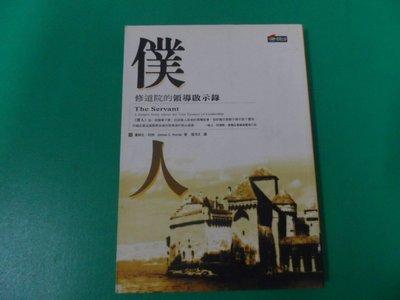 大熊舊書坊-僕人:修道院的領導啟示錄,The Servant,作者:詹姆士.杭特, 商周 -809