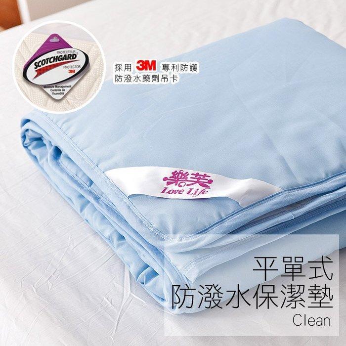 保潔墊 / 平單式 雙人加大【樂芙防潑水保潔墊-兩入】3M專利防潑水配方  戀家小舖台灣製AGB300