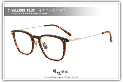 【睛悦眼鏡】簡約風格 低調雅緻 日本手工眼鏡 YELLOWS PLUS 74764