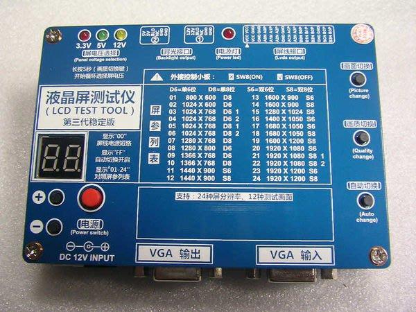 【大台北液晶維修】測液晶面板工具  超強液晶屏測試儀器  LCD/LED點屏工具
