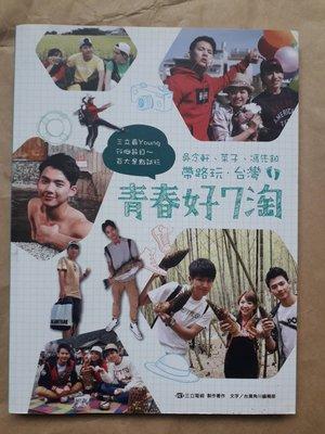 (下標即結標)台灣角川-青春好7淘:吳念軒、菜子、馮先鉑帶路玩台灣
