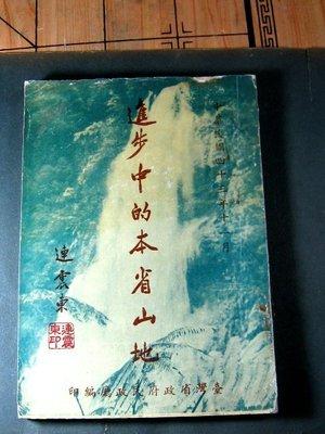 43年進步中的本省山地/連震東/台灣省政府民政廳編印/內含許多珍貴照片