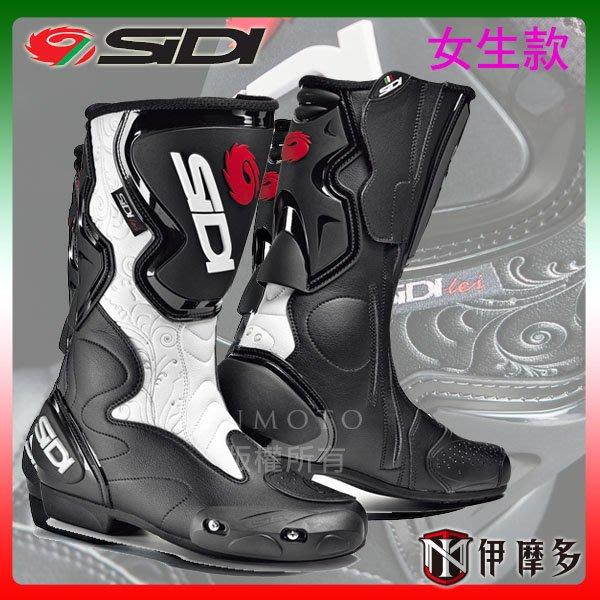 伊摩多※義大利 SIDI 車靴  FUSION LEI 女生賽車靴 基本入門款 打檔護塊 吸濕排汗  現貨 黑白 /二色