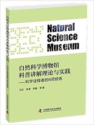 17【自然科學】自然科學博物館科普講解理論與實踐