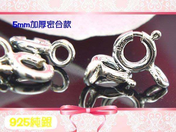 【EW】S925純銀DIY材料配件/5mm加厚密合O型彈簧扣頭(有焊接密合款)~適合手作蠶絲蠟線/幸運衝浪繩-特價