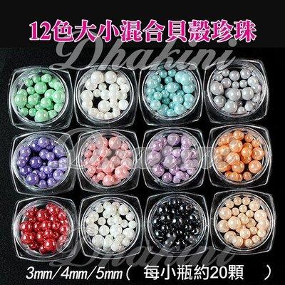 日本流行美甲產品~《日系12色大小混合貝殼珍珠套組》~每小瓶約20顆,4~6mm大小混裝盒裝包裝~美甲我最酷喔