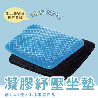 【現貨秒發】雞蛋坐墊(42X35X4cm) 雙面蜂巢 減壓坐墊 凝膠 透氣紓壓坐墊【AAA6050】