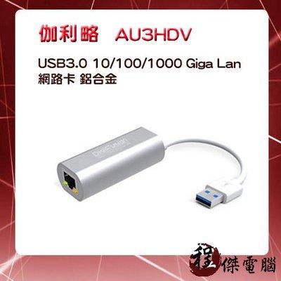 『高雄程傑電腦』伽利略【AU3HDV】 USB3.0 10/100/1000 Giga Lan 網路卡 【實體店家】