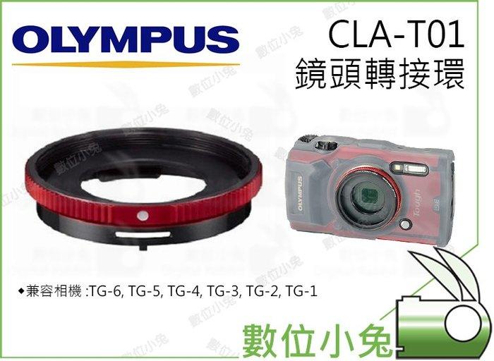 數位小兔【OLYMPUS CLA-T01鏡頭轉接環】可裝保護鏡 TG4 TG-5 TG5 TG-6 TG6 CLAT01