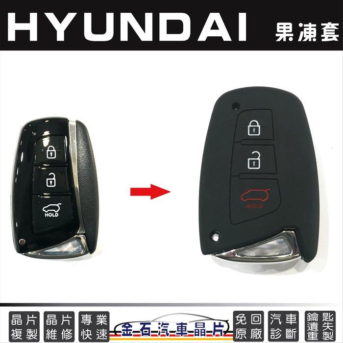 HYUNDAI 現代 TUCSON IX35 ELANTRA SANTA FE 車鑰匙包 汽車晶片 果凍套