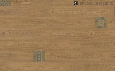 《愛格地板》德國原裝進口EGGER超耐磨木地板,可以直接鋪在磁磚上,比海島型木地板好,比QS或KRONO好EPL062-08