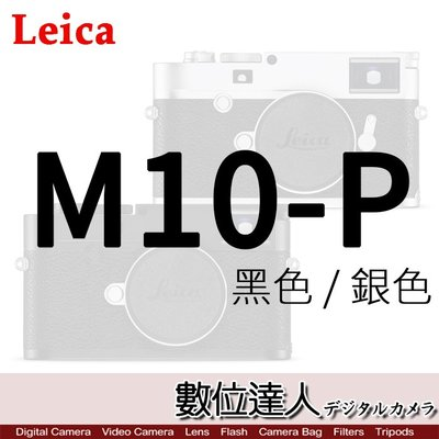 【數位達人】 Leica 萊卡  M10P M10-P 單機身  / M10新款 / 平輸 / 銀色 / 黑色