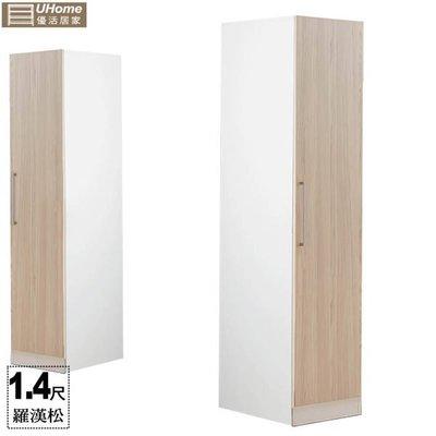 衣櫃【UHO】 艾美爾1.4尺系統衣櫃A/耐燃系統板/HO20-414-11