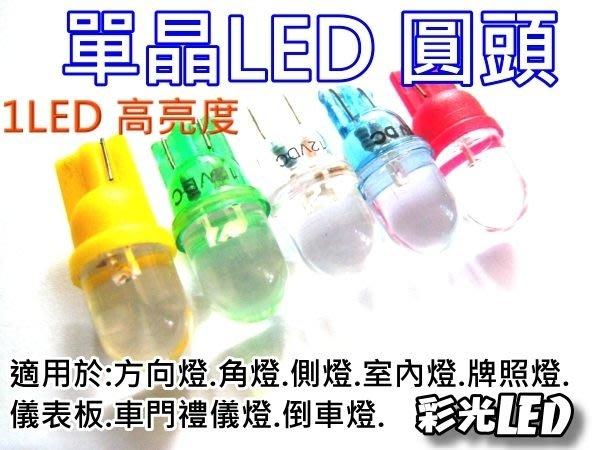 彩光LED燈泡---T10 LED 聚光 儀表板 側燈 車門禮儀燈 室內燈 牌照燈 角燈 小燈 定位燈