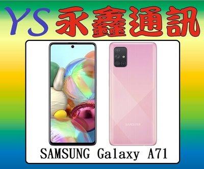 三星 SAMSUNG Galaxy A71 6.7吋 128G【空機價 可搭門號】
