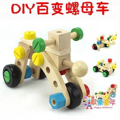 兒童拆裝螺母車組裝工程車可拆卸 寶寶拼裝螺母組合螺絲智力玩具
