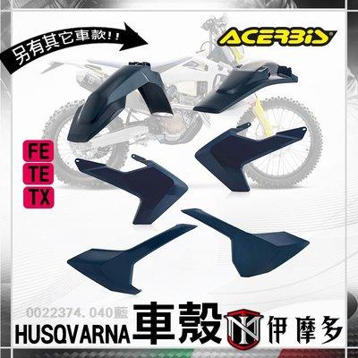 伊摩多※義大利ACERBiS HUSQVARNA FE TE 300 等車用 越野車車殼 海絲瓜0022374.040藍