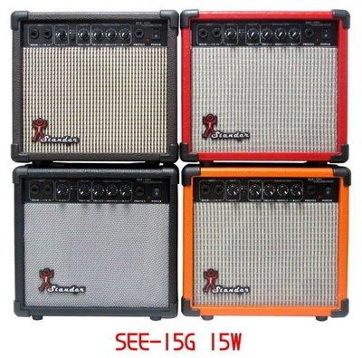 ☆ 唐尼樂器︵☆ Stander SEE-15G 15瓦電吉他音箱(內建破音效果器/耳機練習功能/ CD MP3 撥放)