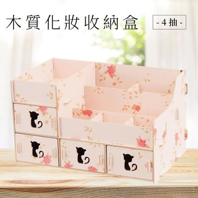 【TRENY直營】(4抽 木質化妝收納...