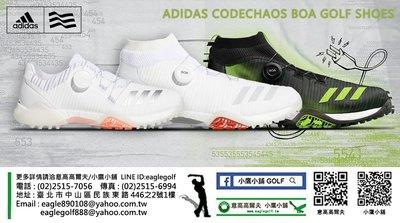 [小鷹小舖] [新品上市] ADIDAS CODECHAOS BOA GOLF SHOES 新一代新品球鞋 上市到貨中!