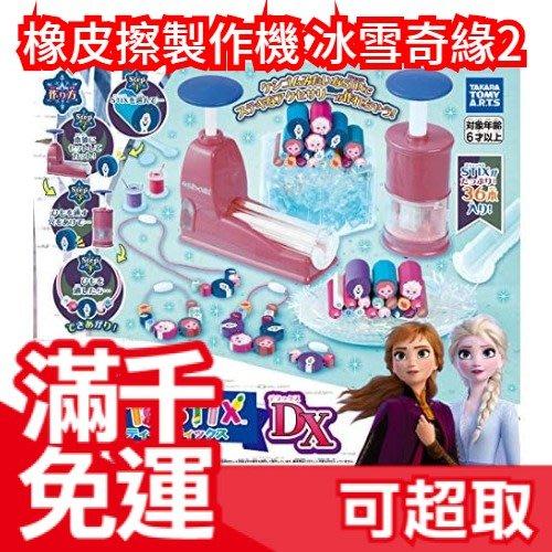 免運 日本 CUTIE STIX DX 橡皮擦製作機 冰雪奇緣2 拼豆串珠 安全無毒手作DIY女孩兒 ❤JP