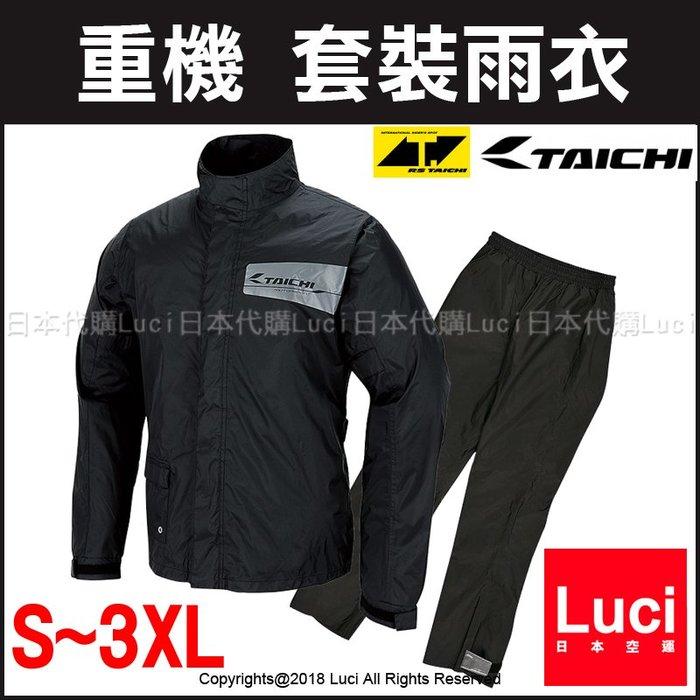 黑色 RS 重機 騎士雨衣 TAICHI RSR046 輕量 兩件式 3M反光條 雨衣 LUC日本代購