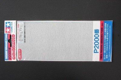 【小短腿玩具世界】TAMIYA 田宮 87060 水砂紙 2000號 3入