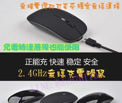 2.4GHz無線滑鼠 Micro USB充電滑鼠 內建超省電充電電池 筆記型電腦無聲靜音滑鼠 沒電充電時也能使用