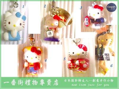一番街禮物專賣店*日本帶回*日本各地區限定KITTY娃兒吊飾~單件價~盒裝~經典禮物!!