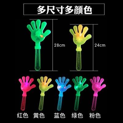 定制#大號鼓掌拍手器小手拍掌加厚演唱會道具發光熒光棒加油助威玩具#燈牌#道具#創意