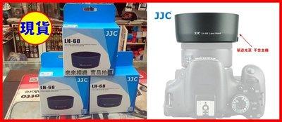 來來相機 遮光罩 CANON EF 50mm f/1.8 STM ES68 LH-68 可反扣 定焦鏡 現貨