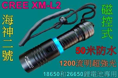雲火光電-美國L2 海神二號磁控式潛水手電筒防水手電筒 XM-L2 LED 潛水燈 釣魚18650.26650